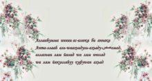Дуа для исполнения желаний(особые имена Аллаhа)