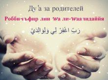 Дуа за родителей (мусульман)