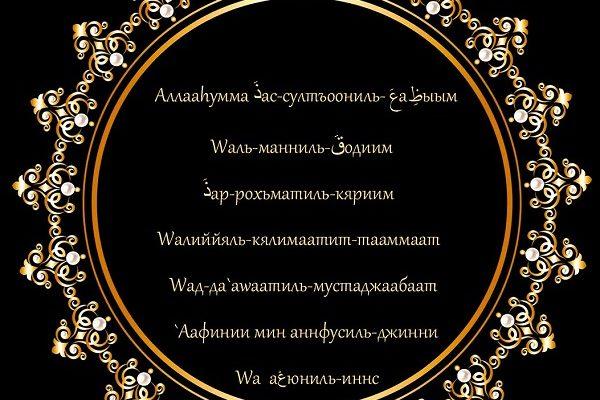 Дуа от сглаза которое читал Пророк Мухаммад