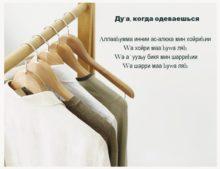 Дуа при одевании одежды