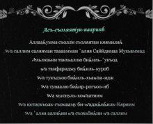 Салатан нария - особый Салават для исполнения желания