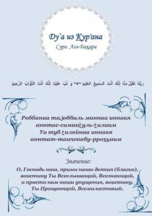 Дуа из Кур'ана Сура Аль-Бакара